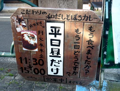 東京都杉並区梅里 間借りカレー「平日昼だけ」