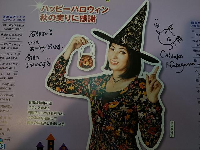 JRT四国放送の中山アナ