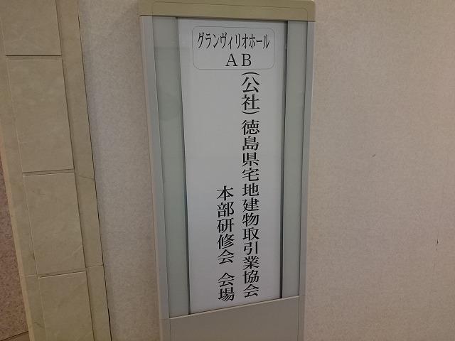 不動産 本部研修会