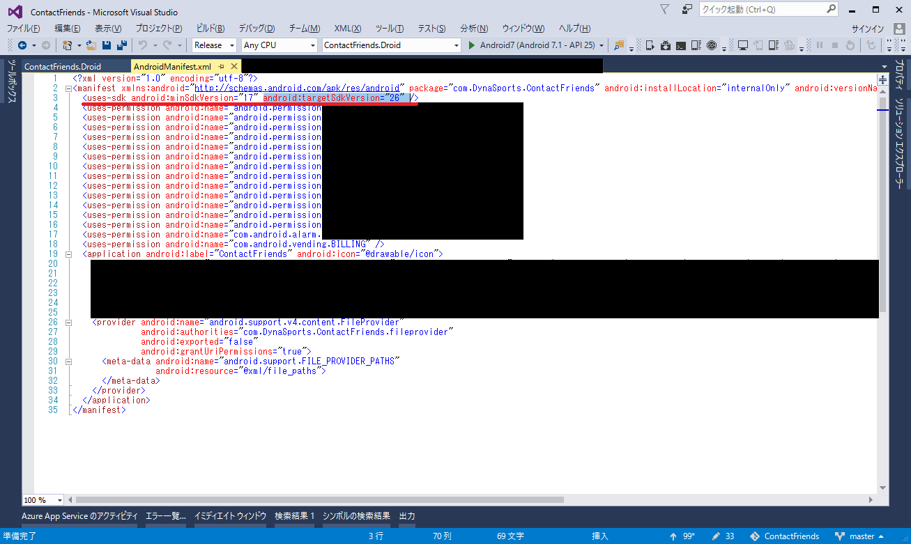 xamarin_android_targetsdkversion_02.png