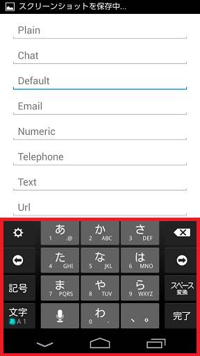 xamarin_keyboard_03_default_android.png