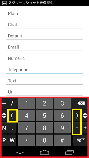 xamarin_keyboard_06_telephone_android.png