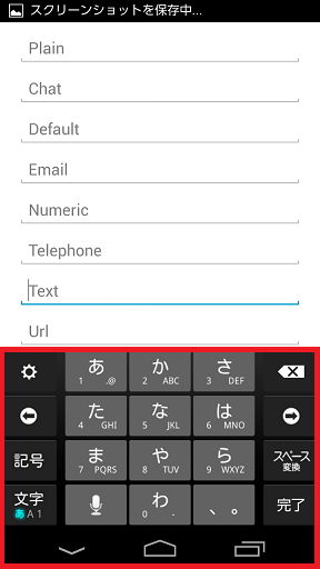 xamarin_keyboard_07_text_android.png