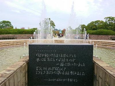 2018長崎平和公園2