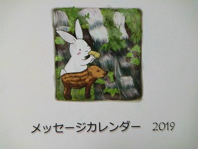 2019うさぎカレンダー