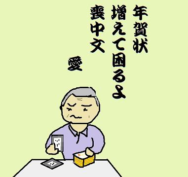 川柳 30年12月 雑詠  愛
