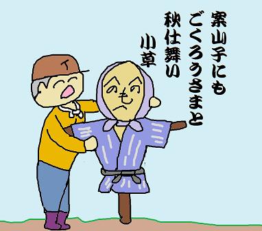 川柳 30年12月 題詠 「仕舞う」 小草 ペ