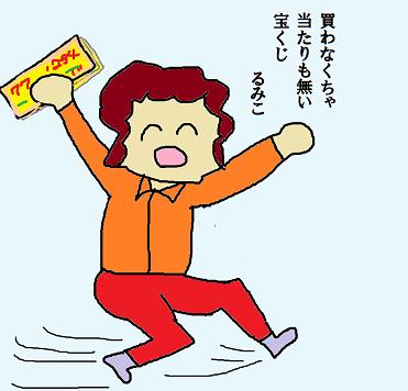 川柳 31年 1月 雑詠 宝くじ るみこ 3