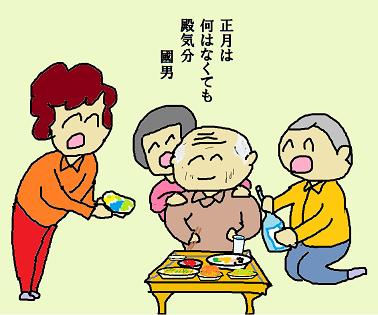 川柳 31年 1月 席題 気分 國男 3