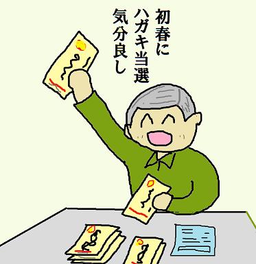 川柳 31年1月 投句 「気分」 I