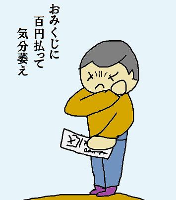 K川柳 31年1月 投句 気分 2