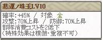 天 ガラシャLv10