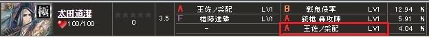 極 太田S1