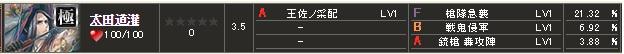 極 太田S