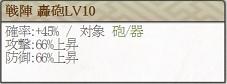 戦陣 轟砲Lv10