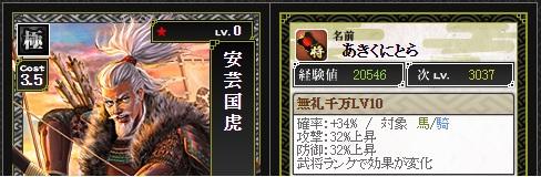 極 安芸Lv10★1