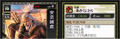 極 安芸Lv10★2