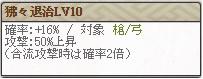 特 薄田Lv10