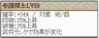 特 本多Lv10 参謀★2