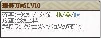 極 高坂Lv10ランク★3