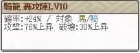 騎龍Lv10