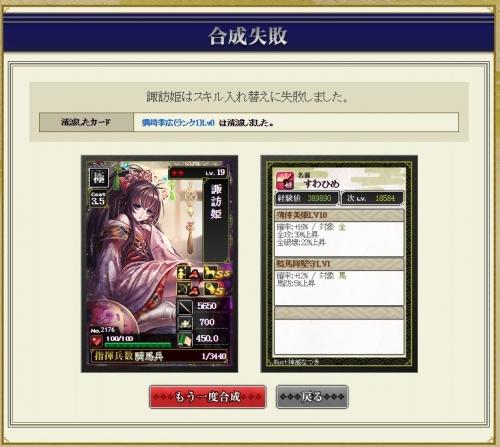 合成 諏訪姫2