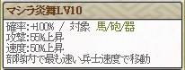 舞兵庫Lv10
