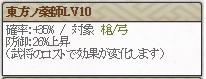 特 黒川Lv10 東方