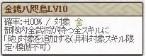 鈴木Lv10 八咫烏