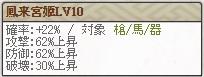極 祥鳳Lv10 風来