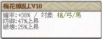 特 花Lv10