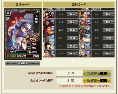 ランクアップ★5→限界