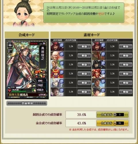 ランクアップ★4→5