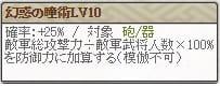 弦之介Lv10
