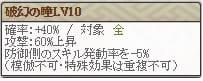 朧Lv10
