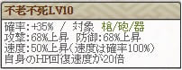 天膳Lv10