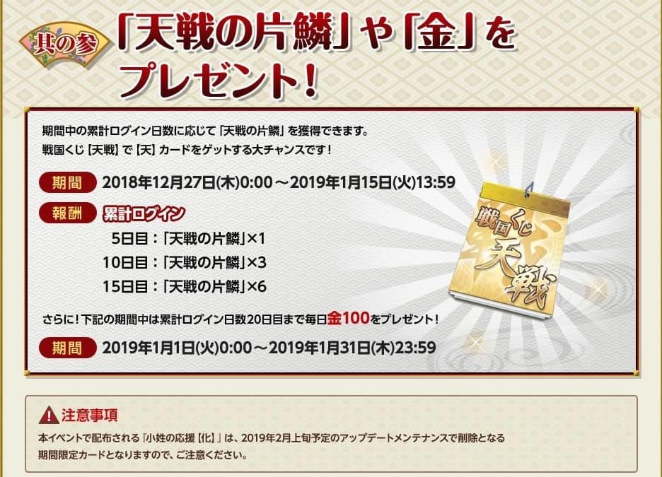 新春イベント3