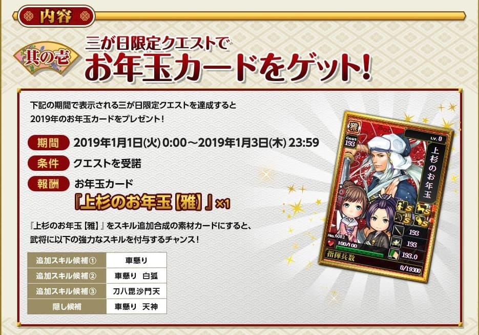新春イベント1