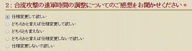 アンケート4 (1)