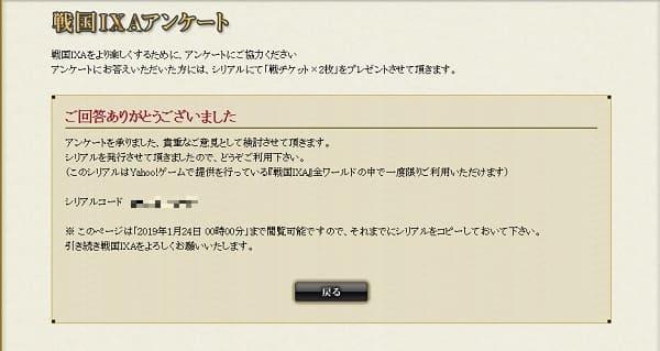 アンケート6 (1)