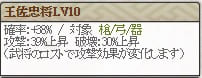 特 天野Lv10