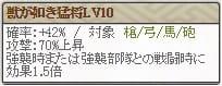 限定極 仙石Lv10獣
