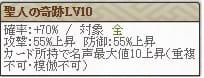 限定極 ザビエルLv10 聖人