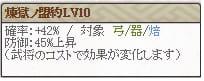 極 れんみつLv10 煉獄