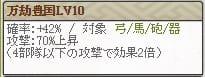 復刻天 ねねLv10 豊国