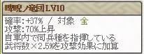 天 伊達晴宗Lv10