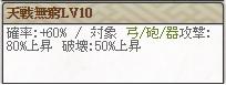 天戦無Lv10