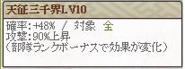 三千界Lv10