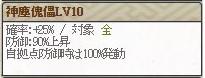 神塵Lv10