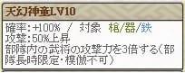 天覇 今川Lv10 天幻
